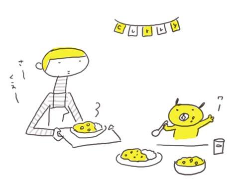 curryfes